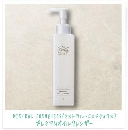 MISTRAL COSMETICS(ミストラル・コスメティクス)