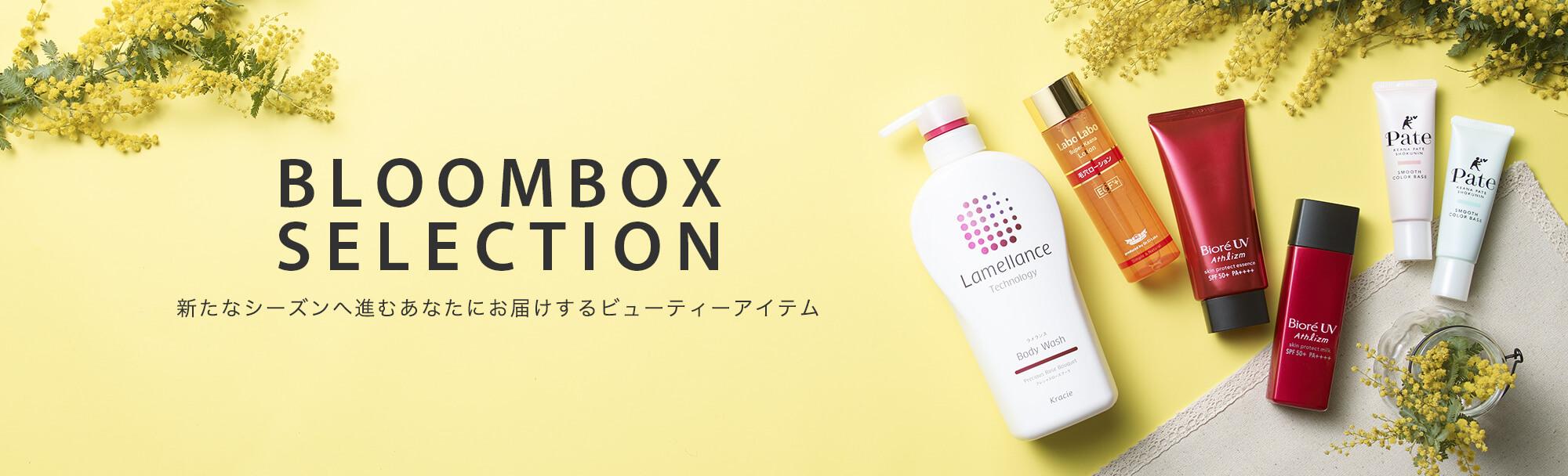 BLOOMBOX SELECTION 新たなシーズンへ進むあなたにお届けするビューティーアイテム