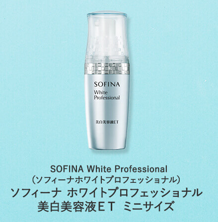 SOFINA White Professional(ソフィーナ ホワイト プロフェッショナル)