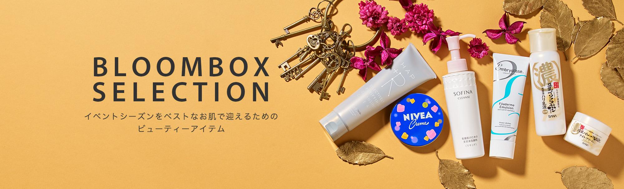 BLOOMBOX SELECTION イベントシーズンをベストなお肌で迎えるためのビューティーアイテム