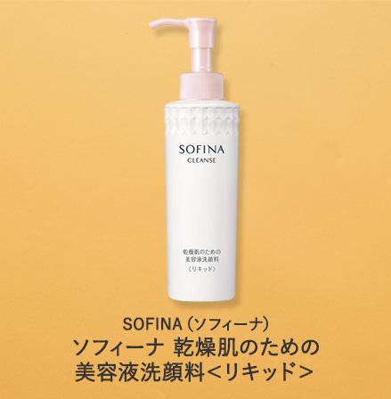 SOFINA(ソフィーナ)