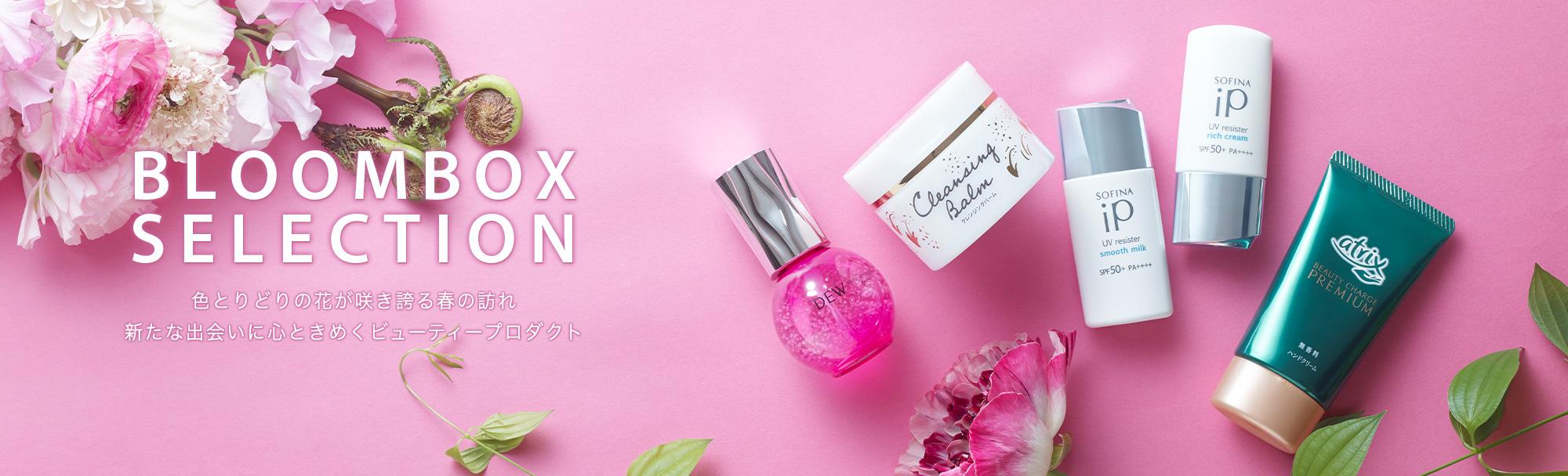 BLOOMBOX SELECTION 色とりどりの花が咲き誇る春の訪れ 新たな出会いに心ときめくビューティープロダクト