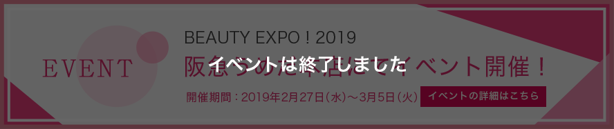 HANKYU BEAUTY EXPO! 2019 イベントは終了しました