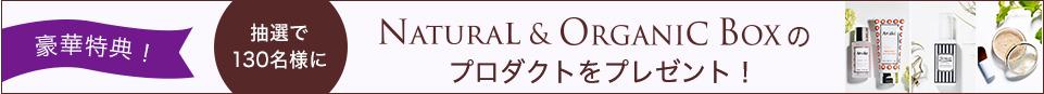 Natural&Organic Boxプレゼント