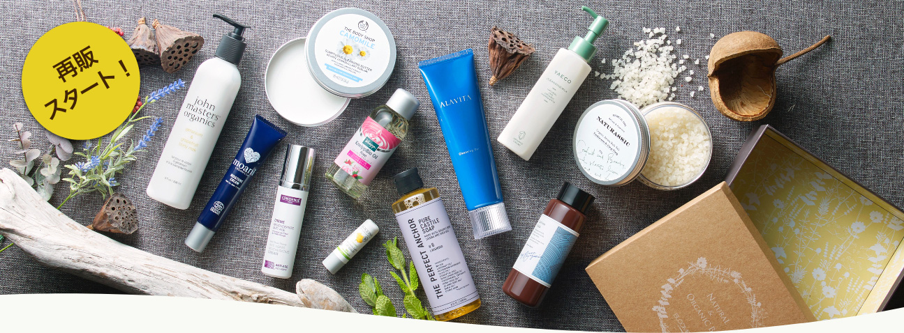 Natural&Organic Box 再販スタート!