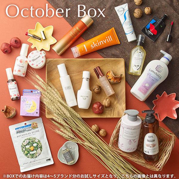 10月BOX