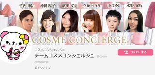 @cosmeで活躍する6人のスペシャリスト